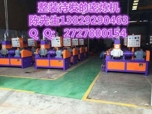 专业制造昶丰实验室密炼机安全可靠/3升密炼机/三升密炼机/广东密