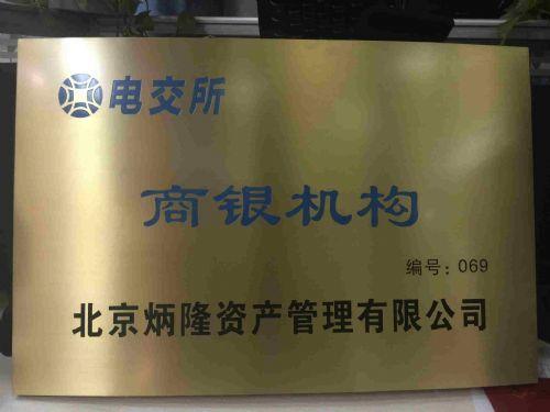 天津电交所069东盟269现货原油白银贵金属招商加盟