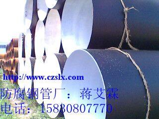 灌溉钢管 支架灌溉 输送钢管 普碳钢管 防腐钢管 防腐钢管厂