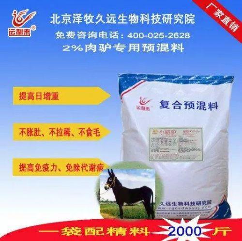 一袋配2000斤精料的驴饲料肉驴专用预混料长的快