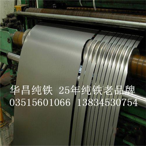 电磁纯铁冷轧薄板DT4(AEC),冷轧薄板分条