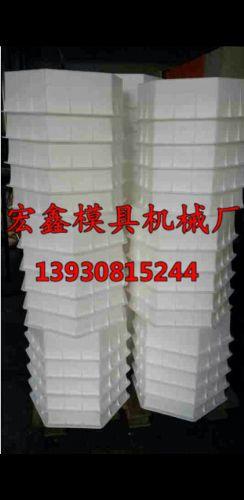 连锁护坡塑料模具