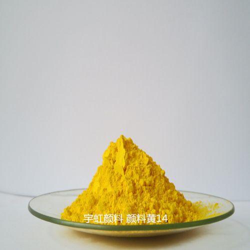 宇虹牌永固黄14  塑胶、溶剂墨用颜料 厂家直销