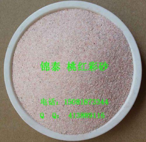 彩砂厂家 彩砂价格 彩砂规格 天然彩砂价格
