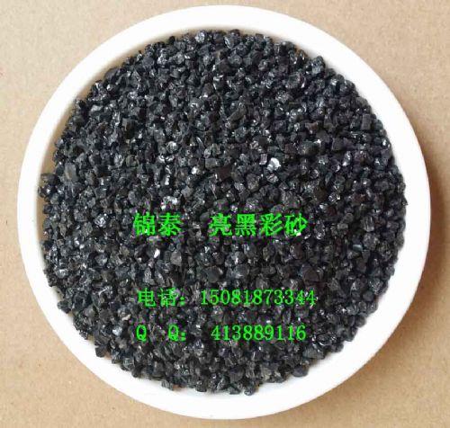 中国黑天然彩砂 黑色彩砂 亮黑彩砂 水晶黑彩砂