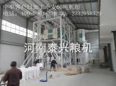 河南泰兴粮油机械专业生产面粉加工成套设备厂家