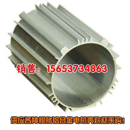 电机外壳铝合金电机壳