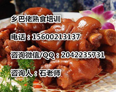 乡巴佬熟食卤菜加盟-学做熟食开店-熟食卤肉烧鸡培训