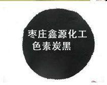 百色色素炭黑企业-鑫源色素炭黑