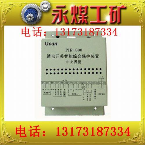 矿用PIR-800馈电开关智能综合保护器原厂正品