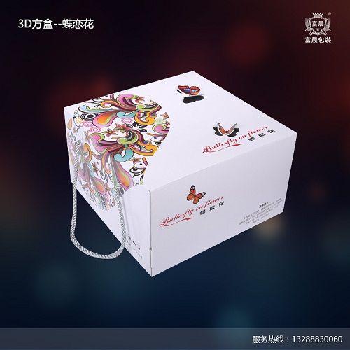 富晨3D方盒_蝶恋花_蛋糕盒