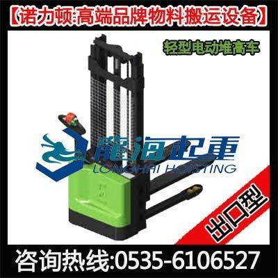 LES10D轻型电动堆高车【1000kg电动液压堆高车】
