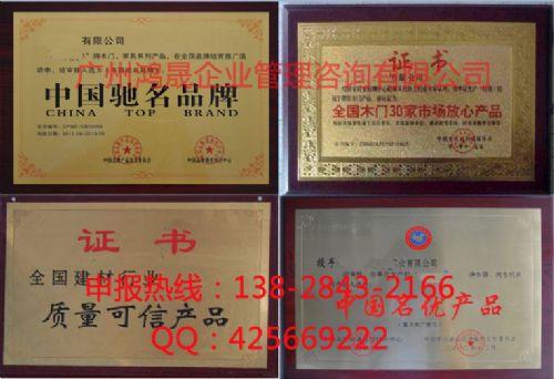 东莞中山制造机电照明企业荣誉中国著名品牌申报