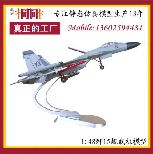 合金1:48歼15仿真飞鲨战斗机军事模型