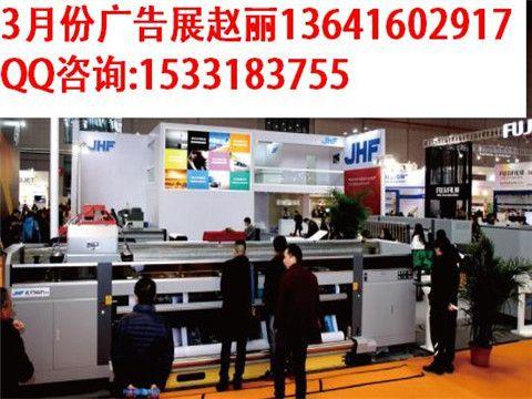 2017年3月份上海商业设施店铺产业展览会