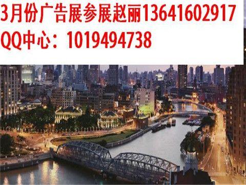 上海3月份数字标牌展2017.17年上海国家中心数字标牌展会