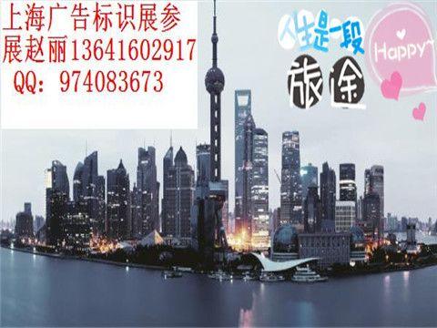 上海7月份广告展2016年参展展会需要什么条件