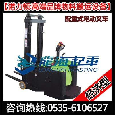 1250kg平衡重式电动叉车【配重式电动叉车】龙海起重