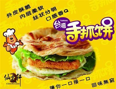仙炙轩台湾手抓饼加盟手抓饼小吃车好吃不贵致富快