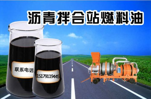安徽沥青拌和站重油 沥青搅拌站专用重油 质量好价格低DDAA欢迎