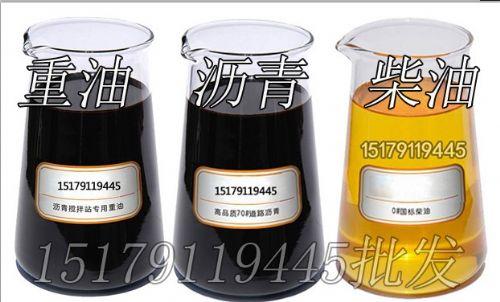 广东沥青拌合站专用冷、热喷燃料油批发销售
