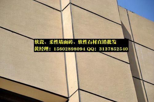 广西桂林可弯曲装饰砖,墙体瘦身软瓷砖