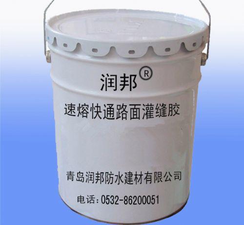 供应润邦路面灌缝养护材料,SMA速溶快通路面灌缝胶