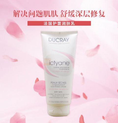 法国护蕾润肤乳200ml-法国护肤品供应