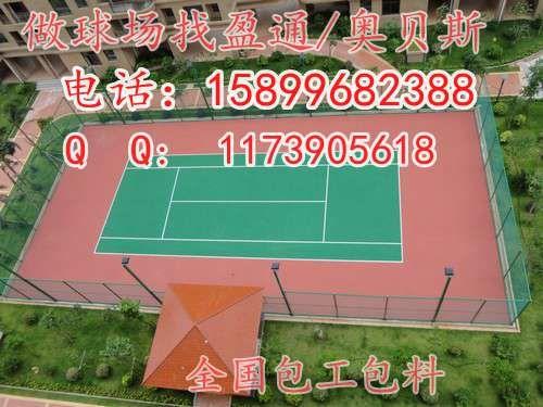 楚雄大理2mm网球球场剑川县鹤庆县2mm网球球场施工