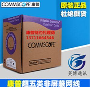 康普超五类非屏蔽网线5EN5-i(康普总代理)