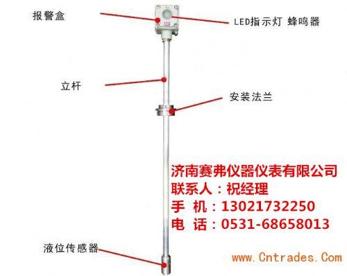 乙醇罐高低液位报警器,安徽雷达液位高低报警器