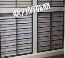 芜湖鼎力分享如何选好防盗窗