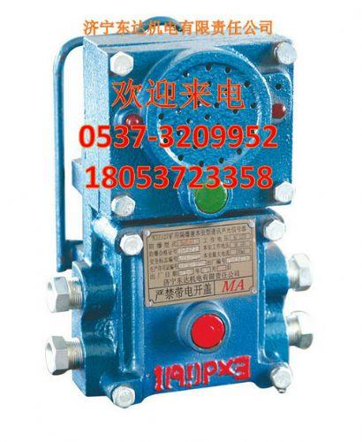 供应矿用隔爆兼本安型通讯声光信号器质量优势