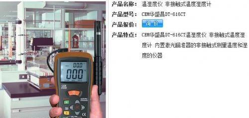上海同倍温湿度仪