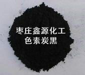河北邯郸供应色素碳黑、优质色素炭黑