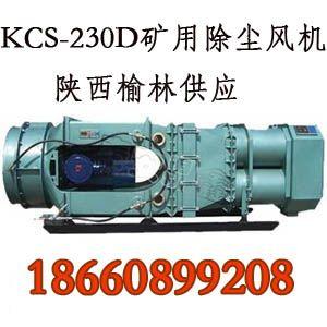 KCS-225D矿用湿式除尘风机—掘进机除尘风机