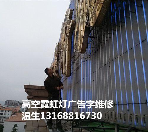 广州广告字维修,霓虹灯维修,LED显示屏维修