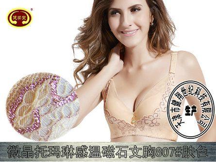 托玛琳保健胸罩厂家专业生产加工可提供OEM贴牌服务
