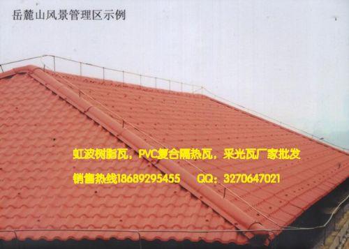 上海闸北树脂瓦-度假区木屋别墅瓦-屋顶隔热瓦