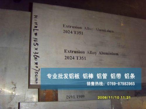 进口5A02铝排 5A02铝管特价
