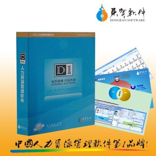 E-HR人力资源管理系统/BS版/CS版 /手机移动版