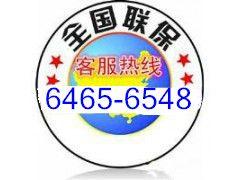 合肥丽光太阳能售后维修总部电话<!>+客服→64656548←欢