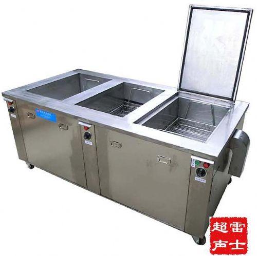 三槽式清洗漂洗干燥超声波设备特卖会