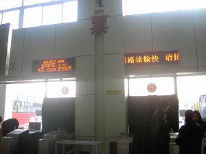 汽车站检票口发车信息LED屏