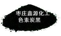 寿光色素炭黑碳素墨粉用 鑫源色素炭黑
