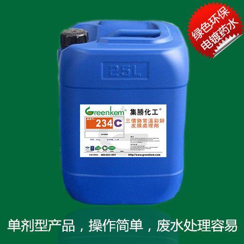 环保三价铬彩锌钝化液镀锌添加剂电镀药水A01-234C