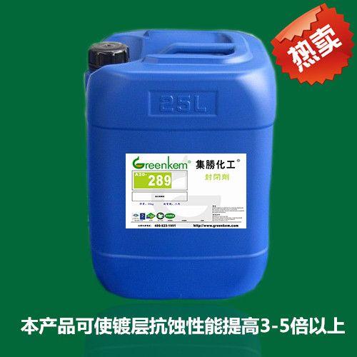 批量供应耐盐雾封闭剂电镀添加剂水性封闭剂 A20-289