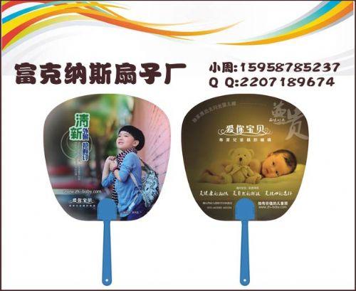 浙江广告扇定做,温州广告扇定做,销量优先