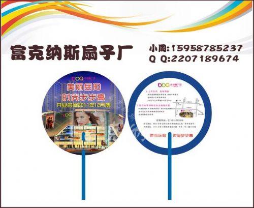 浙江pp扇子,温州pp扇子厂家,质量保证