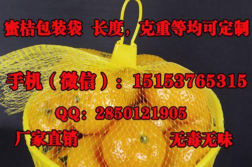 蜜桔网袋/南丰蜜桔网袋/网袋价格